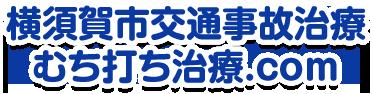 横須賀市交通事故治療むち打ち治療.com
