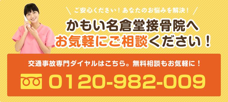 交通事故専門ダイヤル0120-982-009
