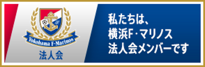 私たちは横浜F・マリノス法人会メンバーです