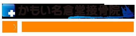 かもい名倉堂接骨院 0120-982-009