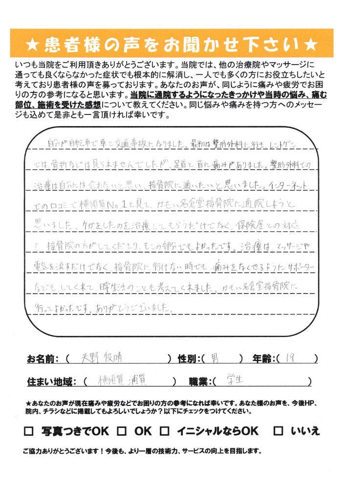 天野 俊晴様 男性 19歳 横須賀市浦賀 学生