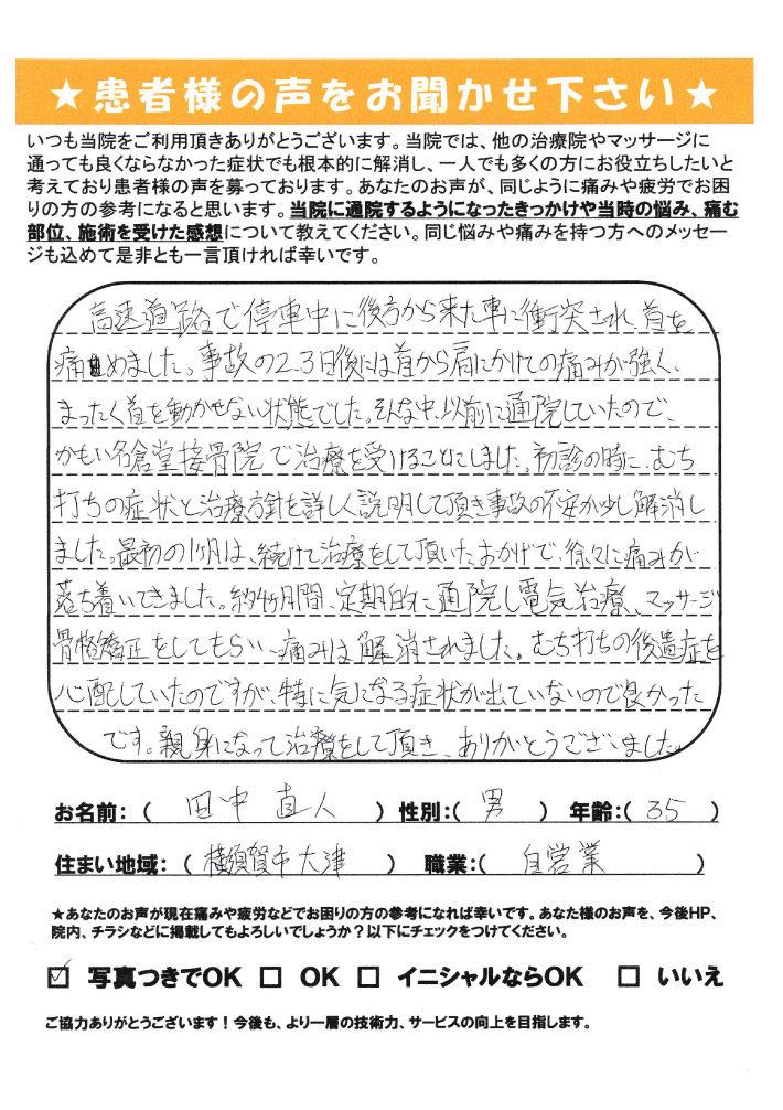 田中 直人様 男性 35歳 横須賀市大津 自営業